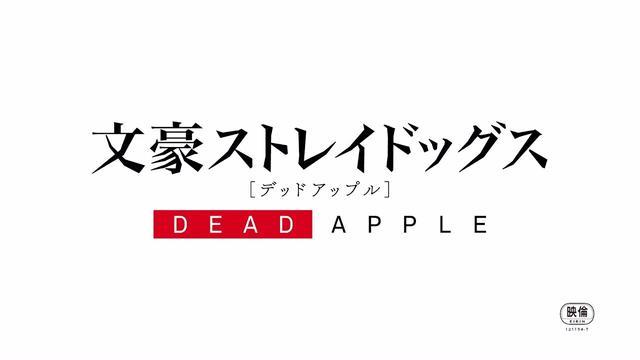 画像: 映画「文豪ストレイドッグス DEAD APPLE(デッドアップル)」特報 youtu.be