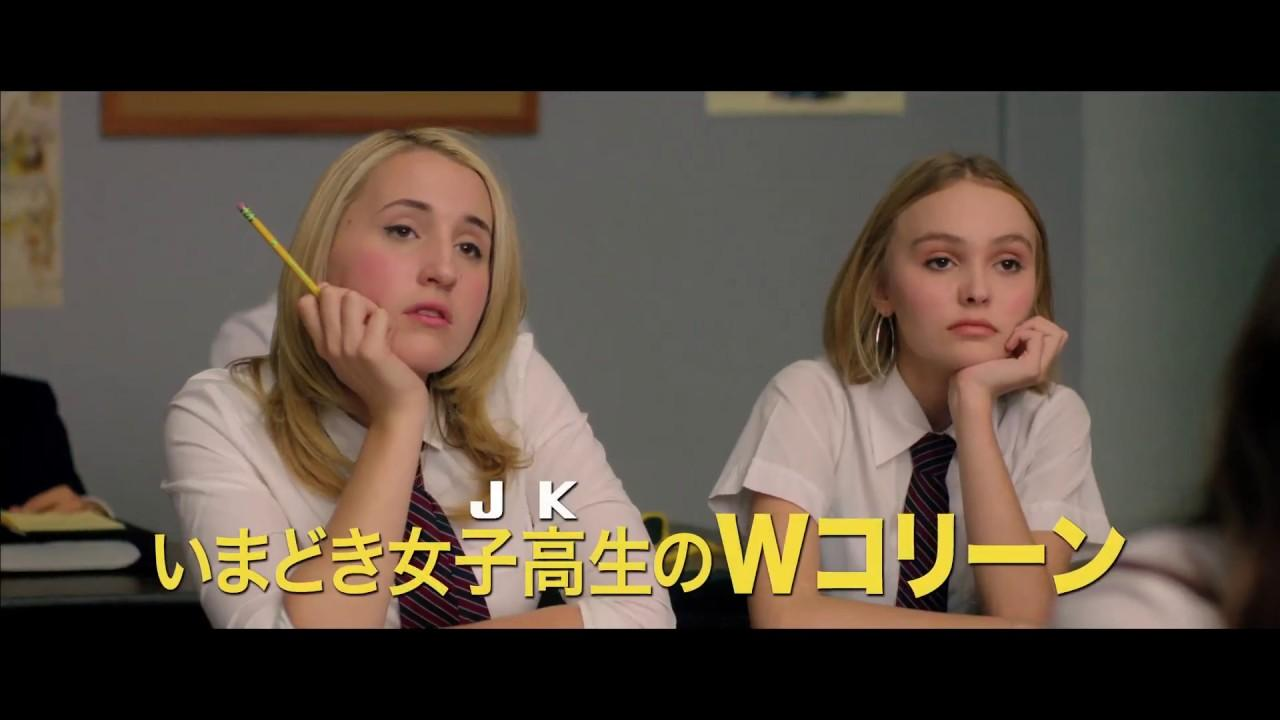 画像: リリー=ローズがおバカなヨガを披露『コンビニ・ウォーズ~バイトJK VS ミニナチ軍団~』特別映像が公開 youtu.be