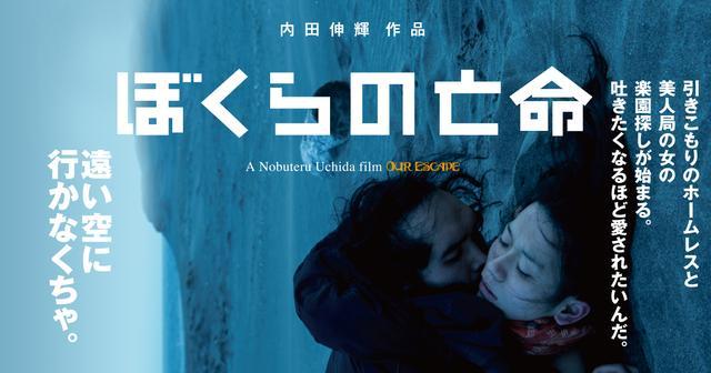 画像1: 映画『ぼくらの亡命』公式サイト | A Nobuteru Uchida film Our Escape