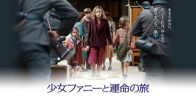 画像: 映画『少女ファニーと運命の旅』公式サイト