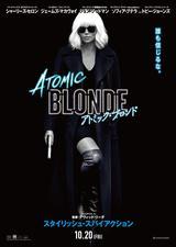 画像: 最強にして最高な女スパイ、現る!演じるはシャーリーズ・セロン!スタイリッシュ・スパイアクション『アトミック・ブロンド』日本公開が決定!特報公開!