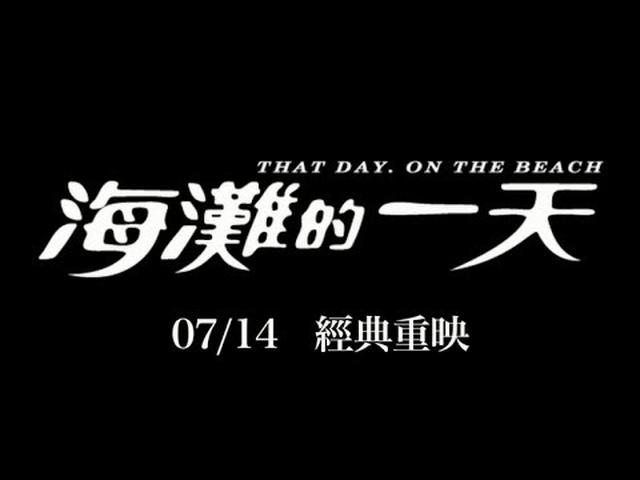 画像: 《海灘的一天》That Day,on the Beach 34周年重映 正式預告 07/14 經典重映 youtu.be