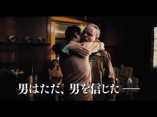 画像: 映画「ザ・マスター」予告編 youtu.be