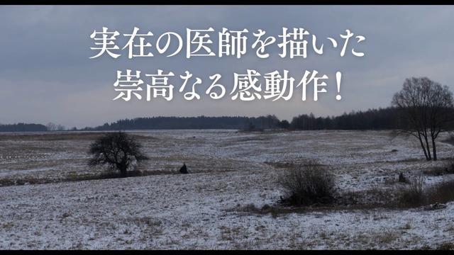 画像: 『夜明けの祈り』予告 youtu.be