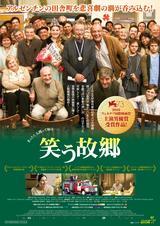 """画像2: 「ル・コルビュジエの家」で""""アルゼンチン映像界の風雲児""""と呼ばれた監督達と「人生スイッチ」オスカル・マルティネス主演の『笑う故郷』日本公開!"""