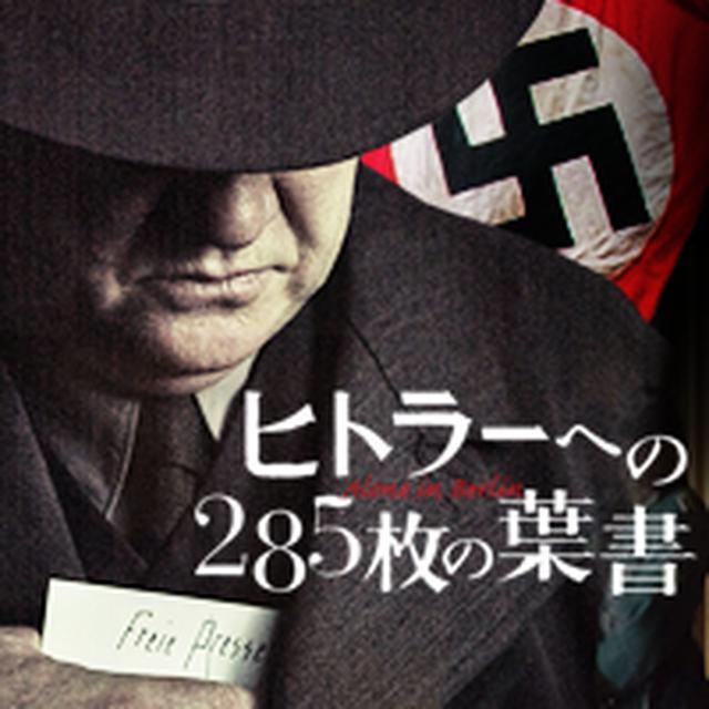 画像: 映画「ヒトラーへの285枚の葉書」