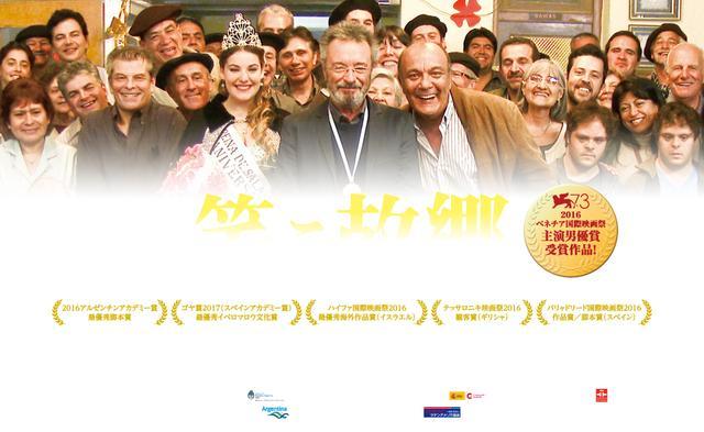 画像: 映画『笑う故郷』オフィシャル・サイト