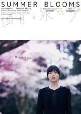 画像: 『四月の永い夢』(英題:SUMMER BLOOMS) 2017年 / 日本 / 93分 / カラー / 16:9 製作:WIT STUDIO  制作:Tokyo New Cinema Ⓒ2017 Tokyo New Cinema/WIT STUDIO
