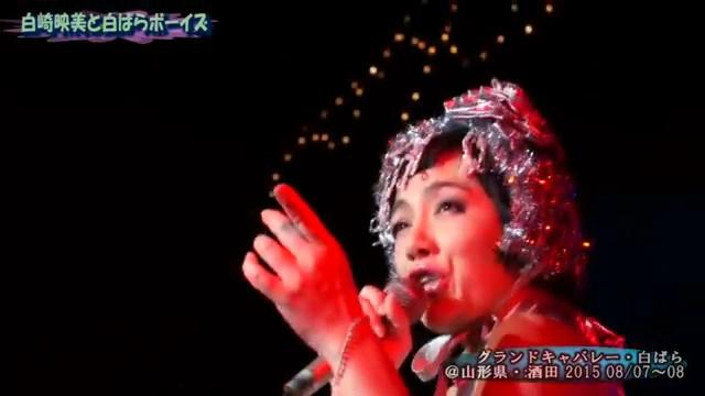 画像: 白崎映美&白ばらボーイズ 2015/08/07~08 youtu.be