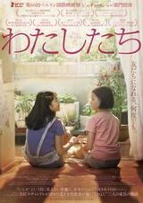 """画像: 名匠イ・チャンドン監督が見出した若き女性監督ユン・ガウンが描く""""なかよし""""二人の成長物語『わたしたち』公開!東京フィルメックスでトリプル受賞作!"""