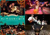 画像: 鬼才映画監督エミール・クストリッツァ率いる最強バンドの来日公演を盛り上げたい! - CAMPFIRE(キャンプファイヤー)