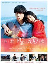 画像: 『君と100回目の恋』中国版ポスター