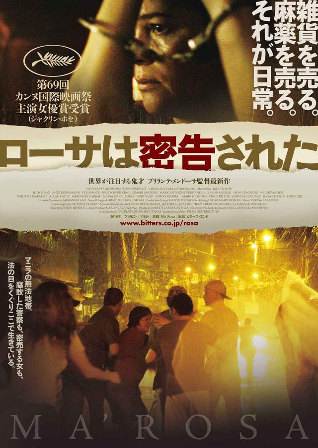 画像: 45歳で映画監督デビュー!異色の経歴で世界を席巻!フィリピン映画の「第3黄金期」を牽引しているブリランテ・メンドーサ監督の魅力とはー
