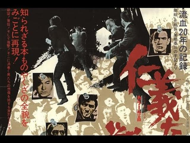画像: Battles Without Honor and Humanity Original Trailer (Kinji Fukasaku, 1973) youtu.be