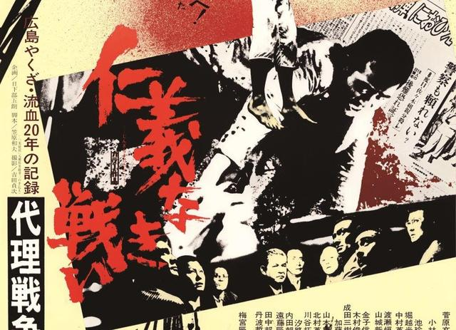 画像: Proxy War Original Trailer (Kinji Fukasaku, 1973) youtu.be