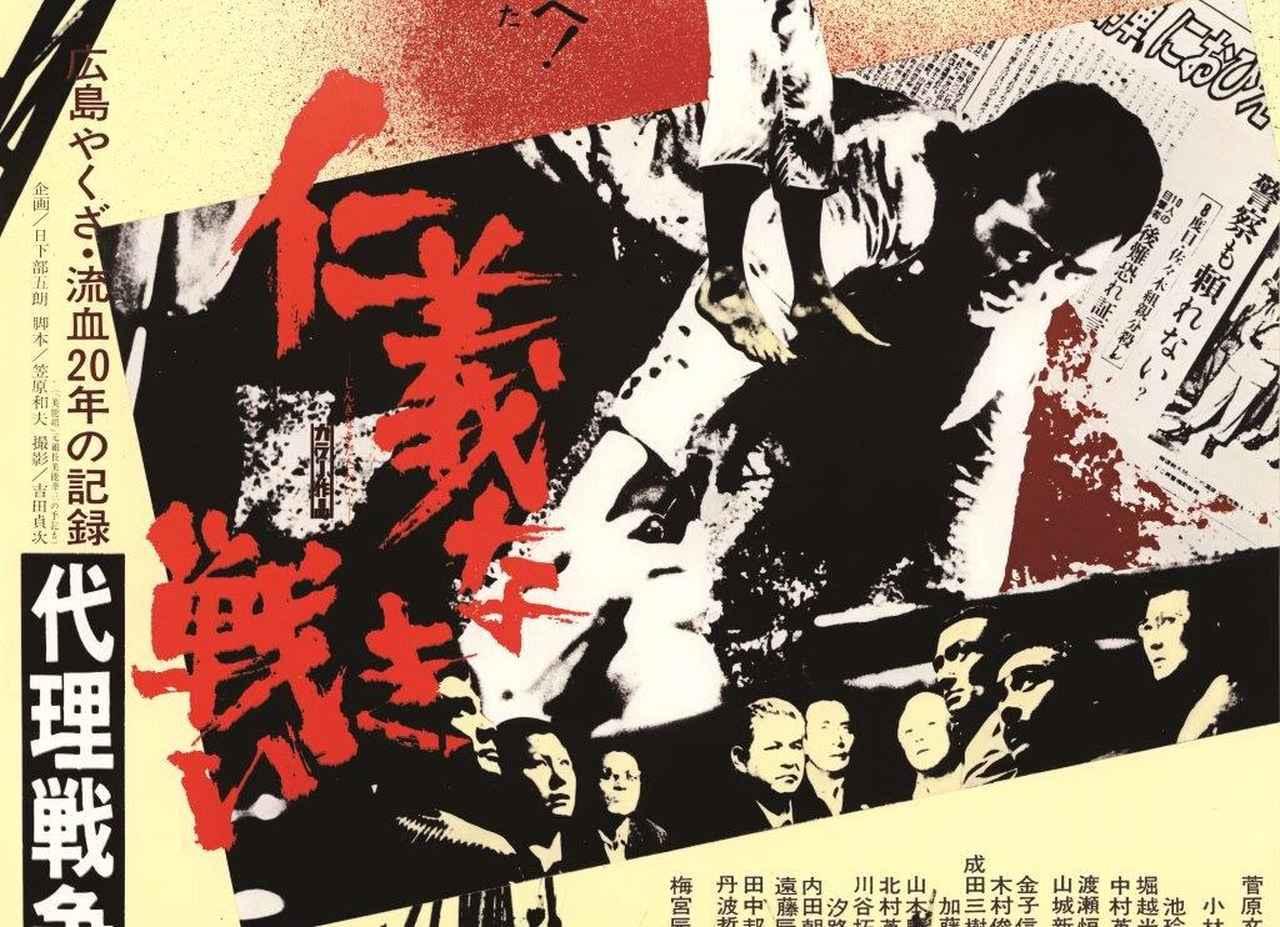 画像: Proxy War Original Trailer (Kinji Fukasaku, 1973) youtu.be
