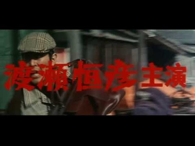 画像: Violent Panic: The Big Crash (1976) Trailer youtu.be