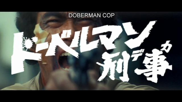 画像: Doberman Cop Original Trailer (Kinji Fukasaku, 1977) youtu.be
