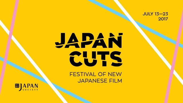画像: Japan Cuts 2017 youtu.be