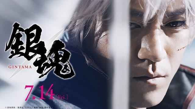 画像: 映画『銀魂』予告2【HD】2017年7月14日(金)公開 youtu.be
