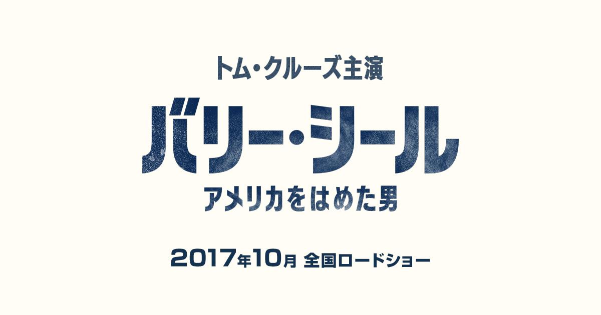 画像: 映画『バリー・シール/アメリカをはめた男』公式サイト  10月21日(金)公開