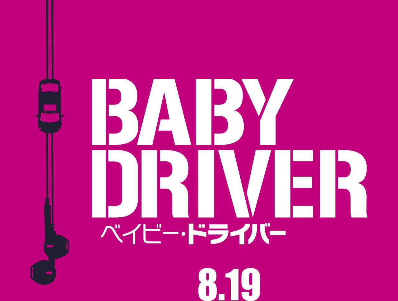 画像: 映画『ベイビー・ドライバー』 オフシャルサイト ソニー・ピクチャーズ
