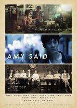 画像1: ©2017「AMY SAID」製作委員会