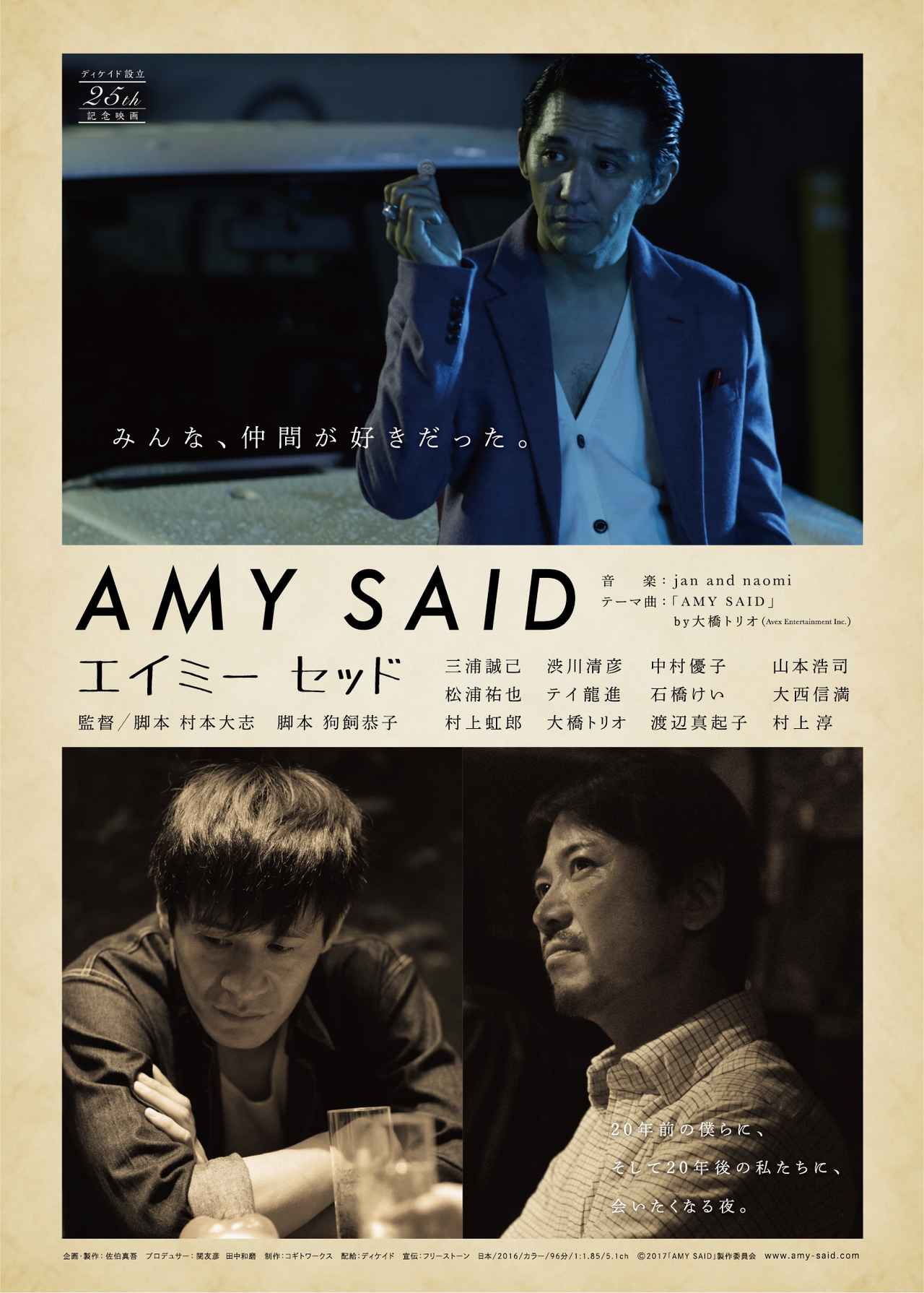 画像3: ©2017「AMY SAID」製作委員会