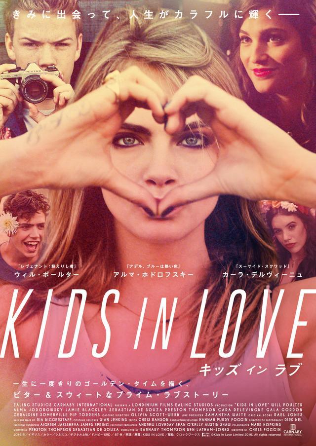 画像: ロンドンど真ん中の青春☆ラブ!カーラ・デルヴィーニュなど、世界のファッションアイコンが集結!『キッズ・イン・ラブ』予告