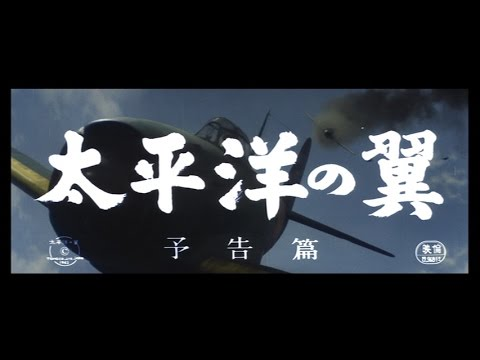 画像: Attack Squadron (1963) - Theatrical Trailer youtu.be