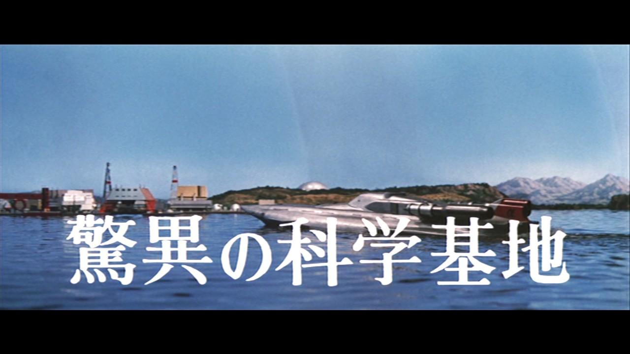 画像: 緯度0大作戦 予告篇 youtu.be