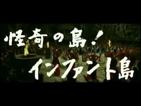 画像: Godzilla vs The Thing (Mothra) HD Trailer youtu.be