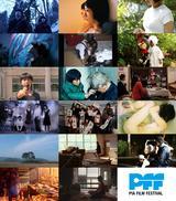 画像: 映画祭で17作品がグランプリを競う!
