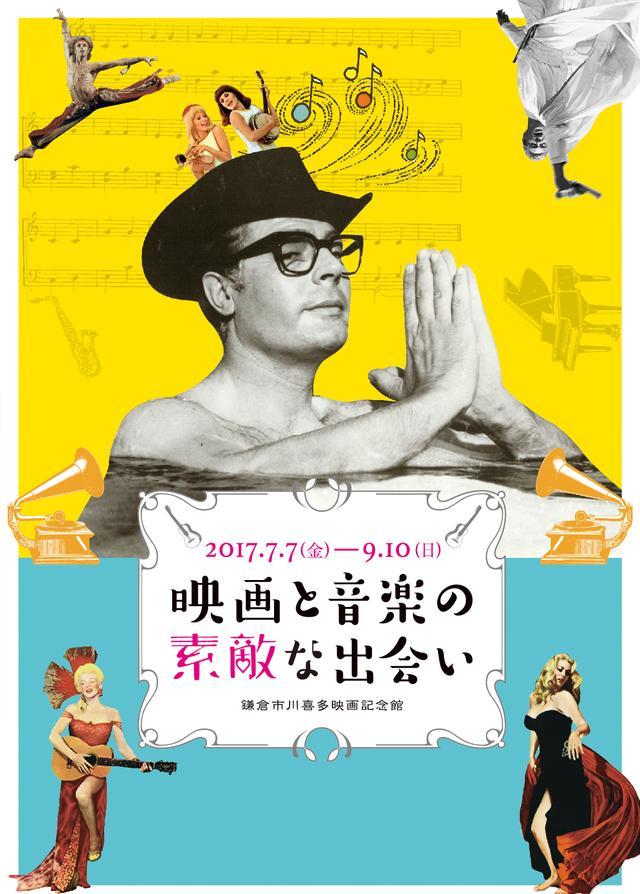 画像: 今夏!鎌倉と音楽..そして、映画の素敵な共演スタート!展示も映画も楽しめる「映画と音楽の素敵な出会い」展開催!
