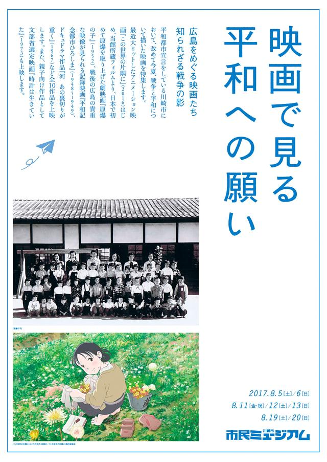 """画像: 改めて""""戦争と平和""""について描いた映画特集-「映画で見る平和への願い」!日本で初めて原爆を取り上げた劇映画『原爆の子』から『この世界の片隅に』まで"""