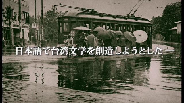 画像: 文芸版・悲情城市-『日曜日の散歩者 わすれられた台湾詩人たち』予告 youtu.be