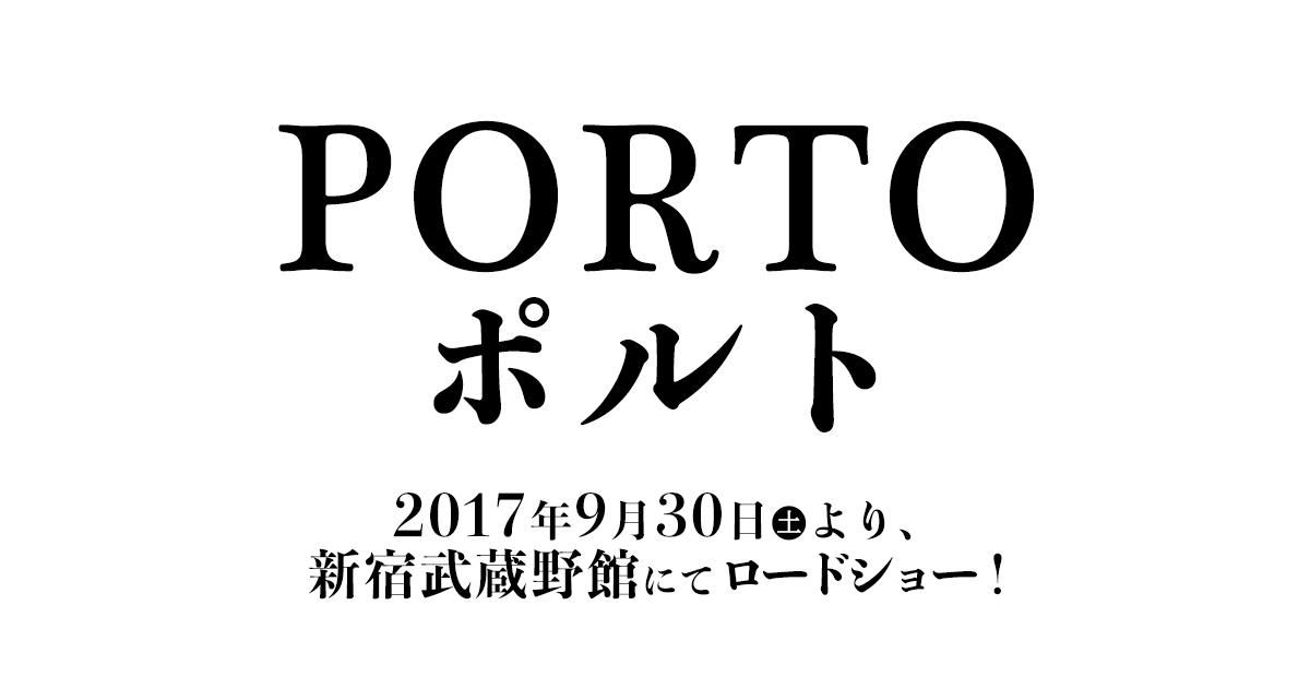 画像: 映画『ポルト』オフィシャルサイト