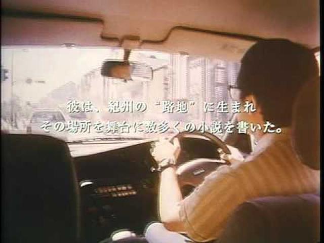 画像: 青山真治 / 路地へ中上健次の残したフィルム (Trailer) youtu.be