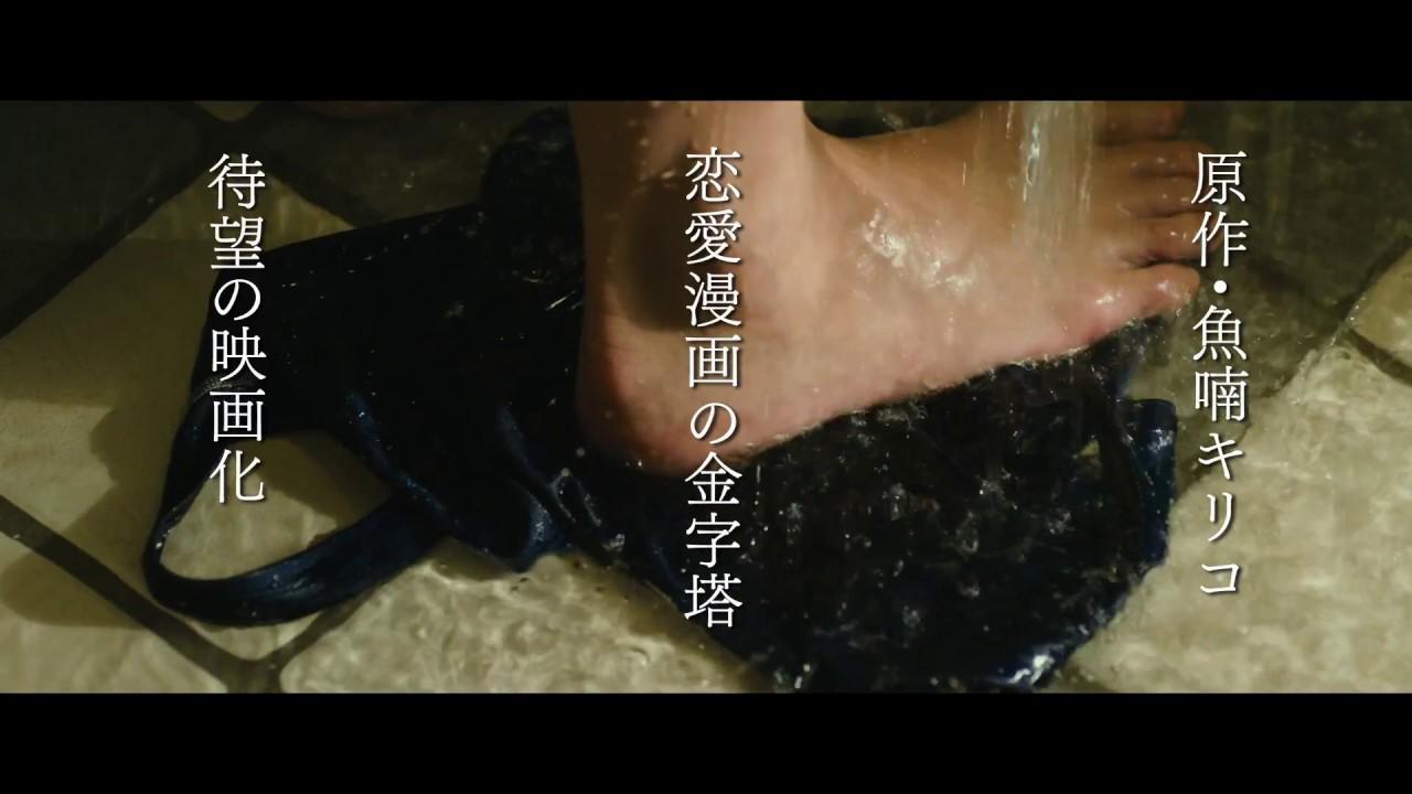 画像: 映画『南瓜とマヨネーズ』(11月11日公開)特報映像 youtu.be
