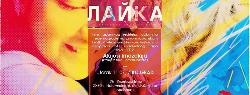 画像1: ロシアなどで映画を撮り続ける今関あきよし監督最新作『ライカ/LAIKA』セルビアの首都、ベオグラードで、 世界初の一般公開!現地よりコメントが到着!