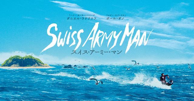 画像: 『スイス・アーミー・マン』公式サイト