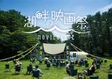 画像: 美しい自然の中での野外映画祭が今年も開催!第3回『湖畔の映画祭』の全上映31作品、参加ミュージシャンが決定!