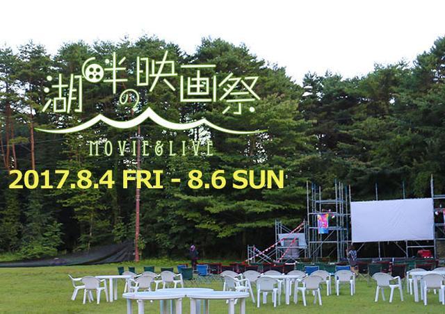 画像: 湖畔の映画祭 - Fuji Motosuko 野外フィルムフェス