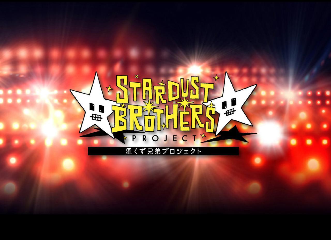 画像: STARDUST BROTHERS PROJECT   映画『星くず兄弟の新たな伝説』公式サイト