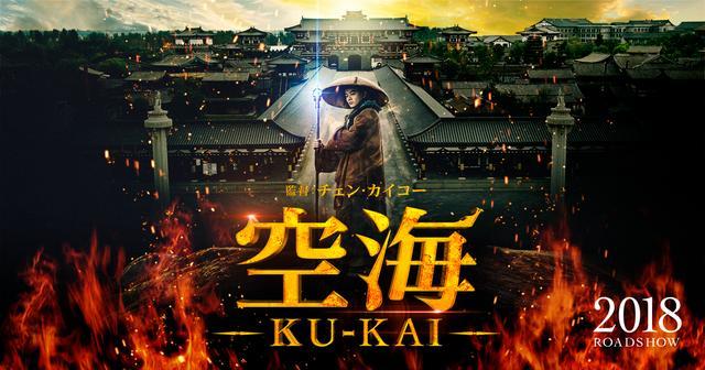 画像: 映画『空海-KU-KAI-』公式サイト 2018年ロードショー