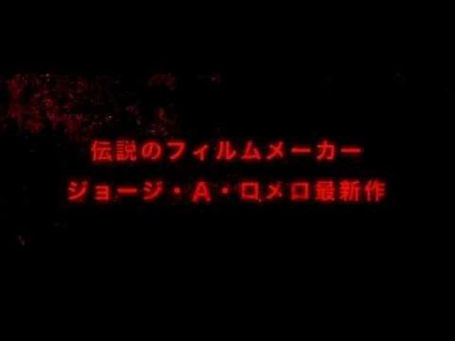 画像: サバイバル・オブ・ザ・デッド:予告編 youtu.be