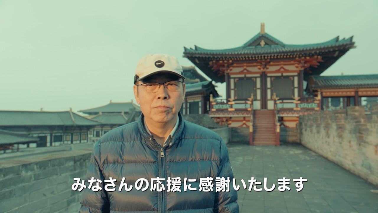 画像: 映画 『空海-KU-KAI-』 監督&キャストメッセージ youtu.be