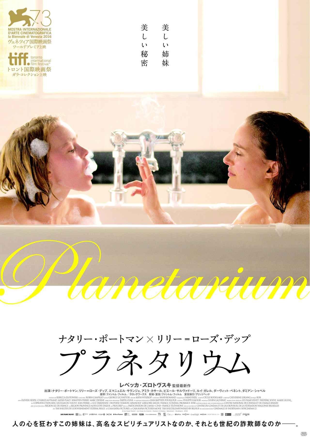 画像4: © Les Films Velvet - Les Films du Fleuve - France 3 Cinema - Kinology - Proximus – RTBF