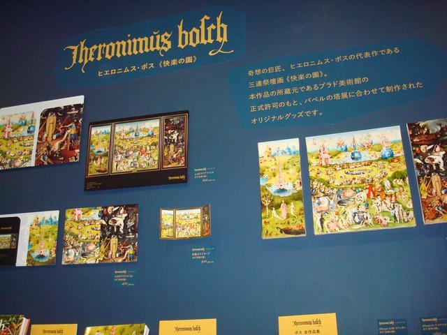 画像: ボスとブリューゲルを取り巻くネーデルラントの美術