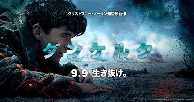 """画像: 3つ時間のストーリーが同時に展開する『ダンケルク』!""""究極の映像体験""""陸海空3つの15秒動画が公開!&ノーラン監督から日本のファンへの手紙も到着! - シネフィル - 映画好きによる映画好きのためのWebマガジン"""
